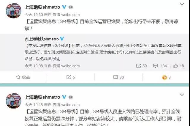 视频:上海一女子进入地铁线路身亡 确切原因尚在调查