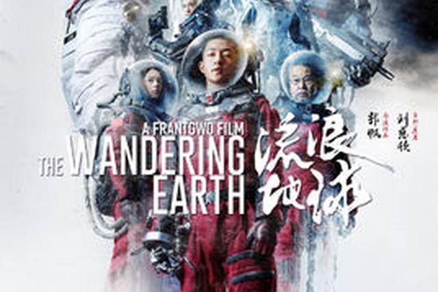 流浪地球版安全提示将在上海应用 分为三个版本