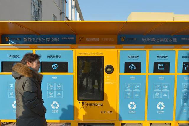 沪垃圾分类渐入人心 长假期间生活垃圾处置量同比下降