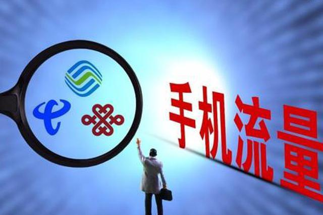 春节全国移动数据流量消费翻番 平均每人使用2.467GB