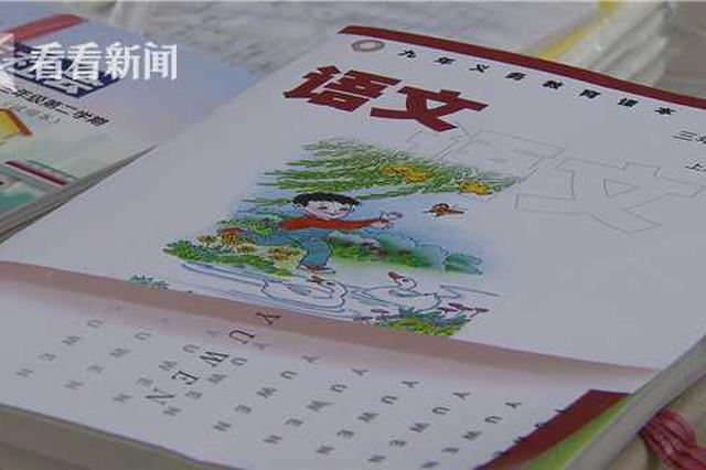 上海春季开学起将统一换部编教材纯属误读 将逐年变更