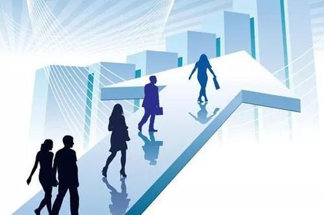 上海明确今年民生保障工作目标 将新增就业岗位50万个