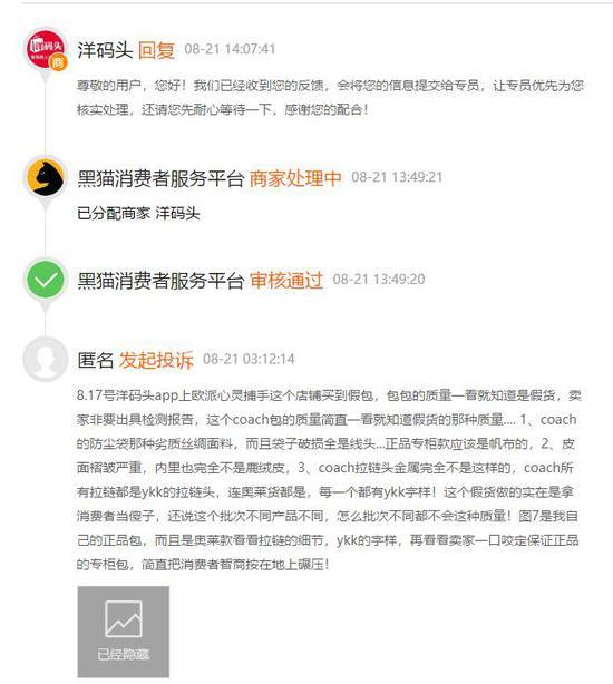 网友投诉洋码头app:平台店铺卖假货 卖家态度强硬不认