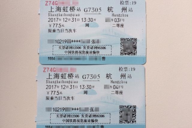 网火车票身份�_市民用身份证买到同天同车次两张火车票疑因系统漏洞_新浪上海