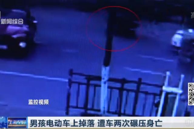 视频:5岁男童电动车上掉落 遭车两次碾压身亡