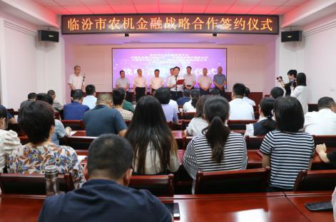 临汾市农业机械发展中心举办金融战略合作签约仪式