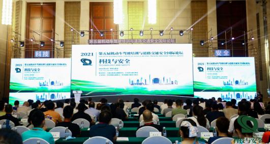 第五届机动车驾驶培训与道路交通安全国际论坛举行