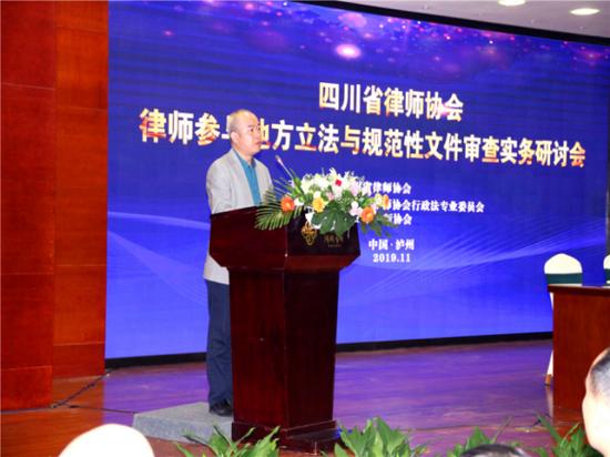 四川律协律师参与立法与审查实务研讨会举行