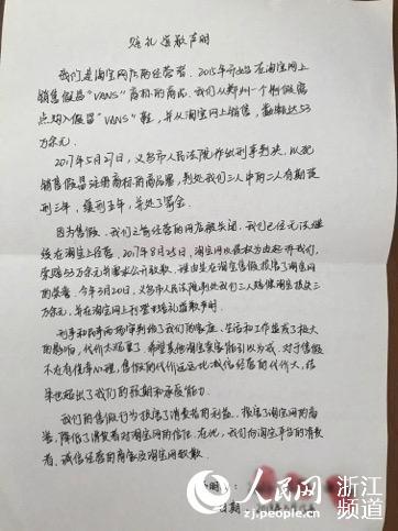 三被告在淘宝网主页上刊登的手写致歉声明。