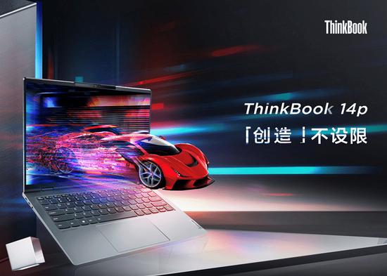 高能亦轻薄,ThinkBook 14p横扫5K档位笔电市场!