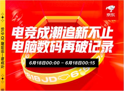 新品类占据人气C位 京东618高潮日4K高清投影机成交额同比增120%