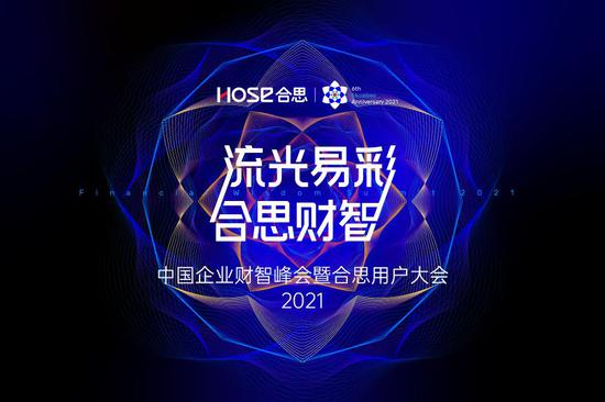 《2021中国企业财智峰会暨合思用户大会》即将启幕