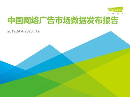 2019Q4中国网络广告市场报告:互联网新闻
