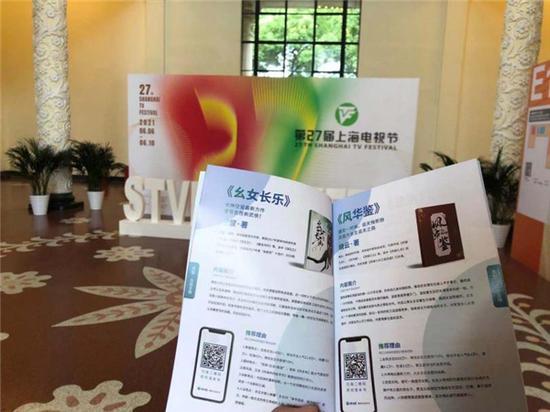 9.9高分屠榜神作《最佳词作》现身上海电视节,咪咕阅读原创孵化IP引发关注