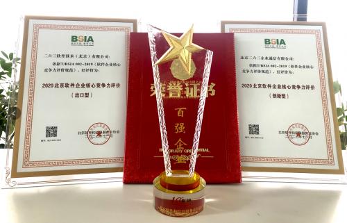 263蝉联上榜!2020北京软件和信息服务业综合实力百强发布
