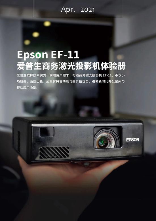 爱普生商务激光投影机EF-11详尽体验