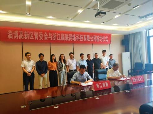 走进山东特色产业园——顺联动力创始人郭洪安赴鲁达成合作签约