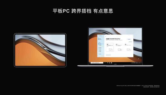 让平板化身手绘板、和PC一起画,MateBook 16成2021年设计师新装备