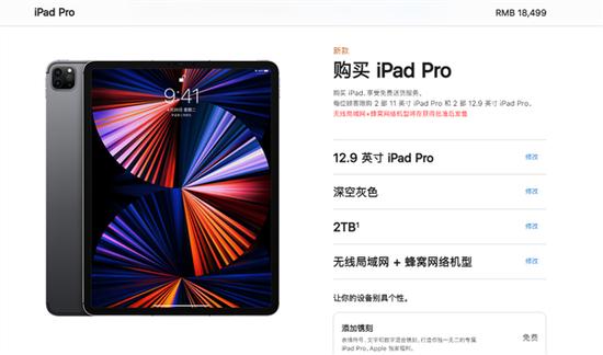新iPad Pro蜂窝版开售:自研M1+Mini LED屏加持