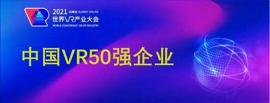 速报   丝路视觉荣登『中国VR50强企业』榜单