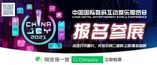 擎动赋能跨端游戏创作力,Unity即将亮相2021年ChinaJoy BTOB展区