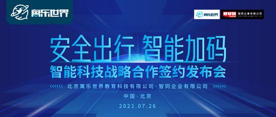 寓乐世界与台湾知名交通智能安全产品提供商——智同企业有限公司战略合作