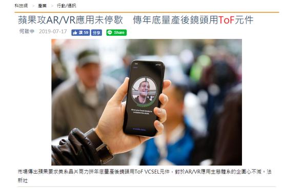台媒:苹果继续建设AR/VR生态体系 2020年iPhone将搭载ToF摄像头