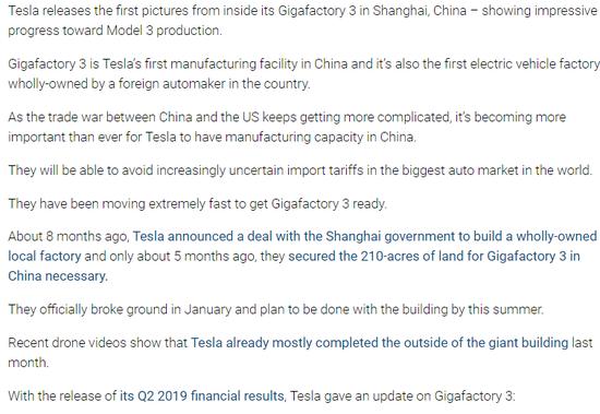 特斯拉上海超级工厂内部照片曝光 预计年底开始量产