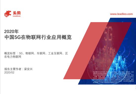 2020年中国5G在物联网行业:中国通信运营商5G投资达1.23万亿元(可下载)