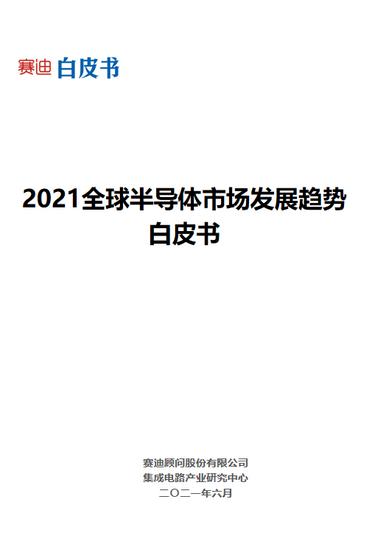 2021全球半导体市场发展趋势白皮书:2020年中国集成电路市场规模16345.7亿元
