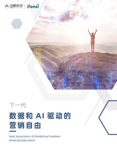 下一代数据和AI驱动的营销:大数据平台结构化数据占15%左右-可下载