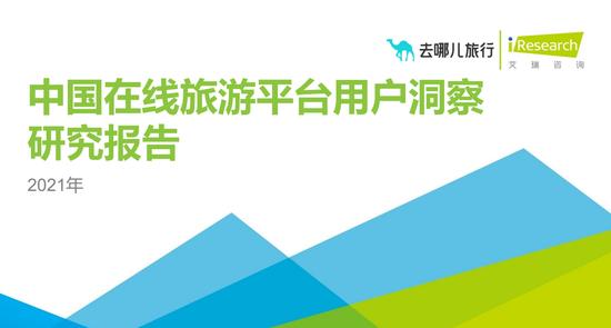 2021年中国在线旅游平台用户研究报告:2021年第一季度社会消费品零售总额达105221亿元