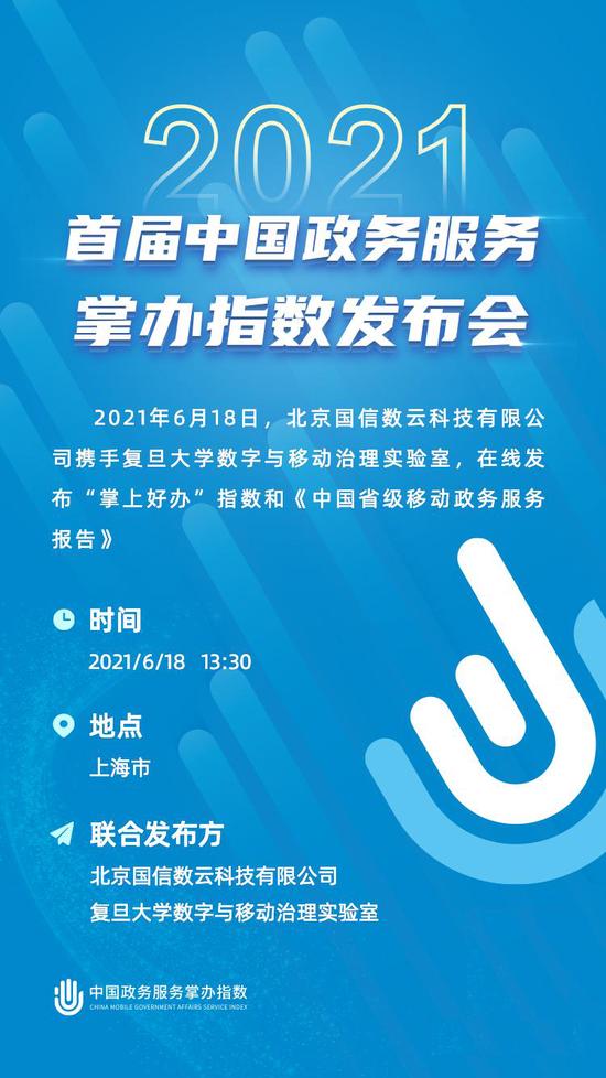 移动政务服务如何更好发展 首届中国政务服务掌办指数发布会即将揭晓