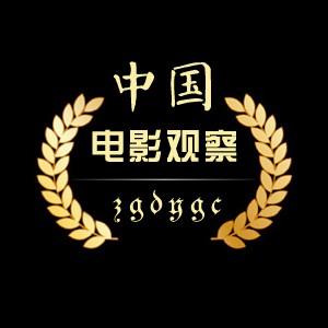 中国电影观察