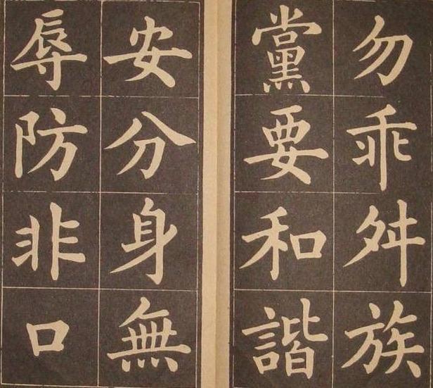黃自元楷書字帖:百字銘,顏體和歐體書法結合的風格圖片