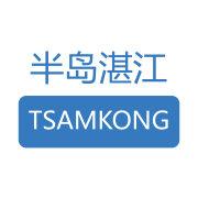 半岛湛江TSAMKONG