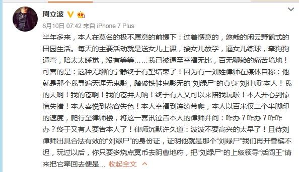 """称""""刘绿尸""""遭索赔,周立波再毒舌其领导""""活阎王"""""""