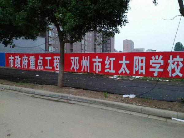 再增一所民辦學校!鄧州市紅太陽學校開建了