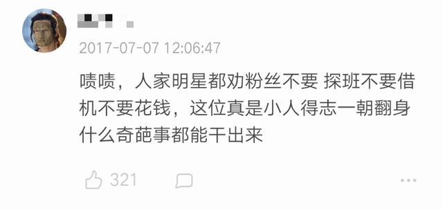 """杨紫小号公然给自己集资""""探班应援钱"""""""