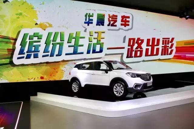 """华晨""""振兴2020""""首款重磅产品V3三代上市"""