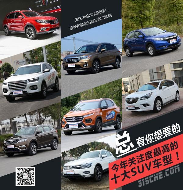 總有你想要的 今年關注度最高的十大SUV車型!
