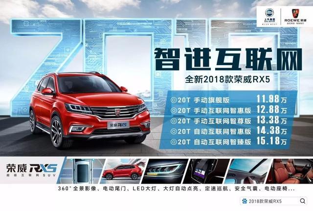 福特丰田后,它将开启汽车潮流新纪元,2018款荣威RX5售9.98万起