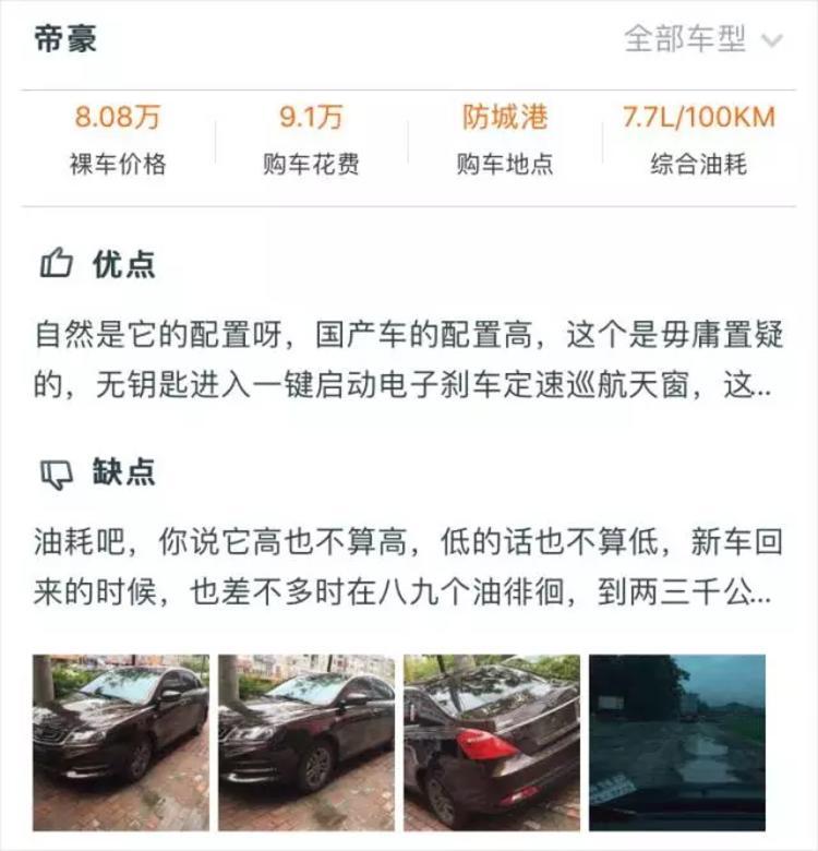 唯一月销超过20000的国产家轿,车主的口碑竟然是……