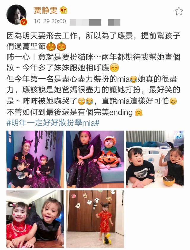贾静雯为女儿提前过万圣节 咘咘变猫咪被小伙伴吓哭