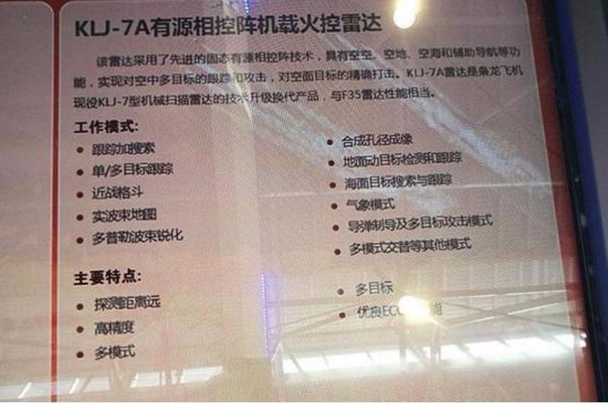 中国雷达性能碾压美制F35:枭龙3战机将统治南亚天空!