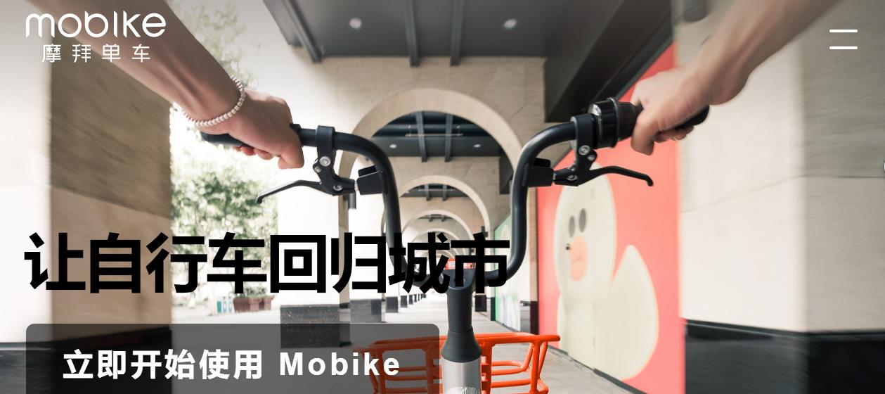 摩拜单车人工客服电话、关于共享单车、全国统一24小时服务