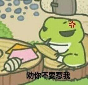 青蛙表情包`青蛙挺火的,所以我發一下青蛙表情包圖片