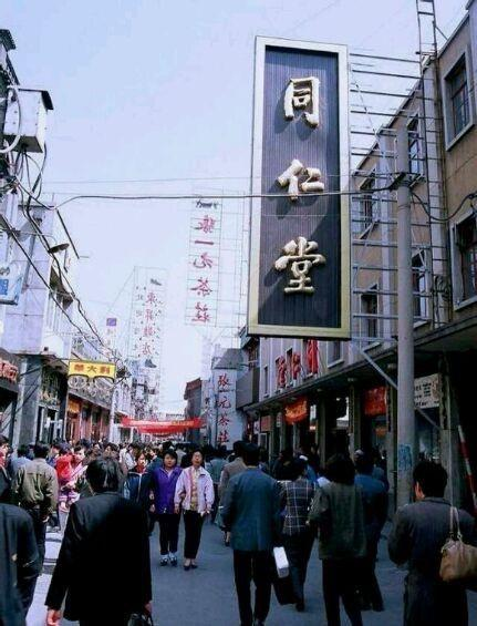 記憶:1990年的北京老照片!圖片