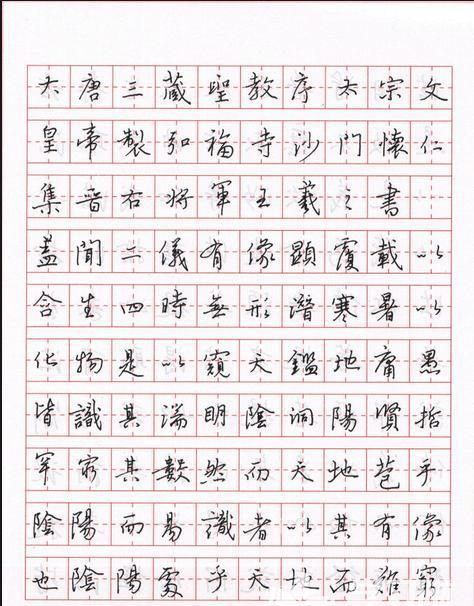 王羲之行书字库_王羲之字体硬笔书法作品字帖
