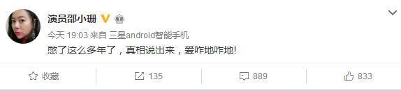 邵小珊爆料范冰冰和赵薇是真的吗 邵小珊是章子怡裸替一夜成名